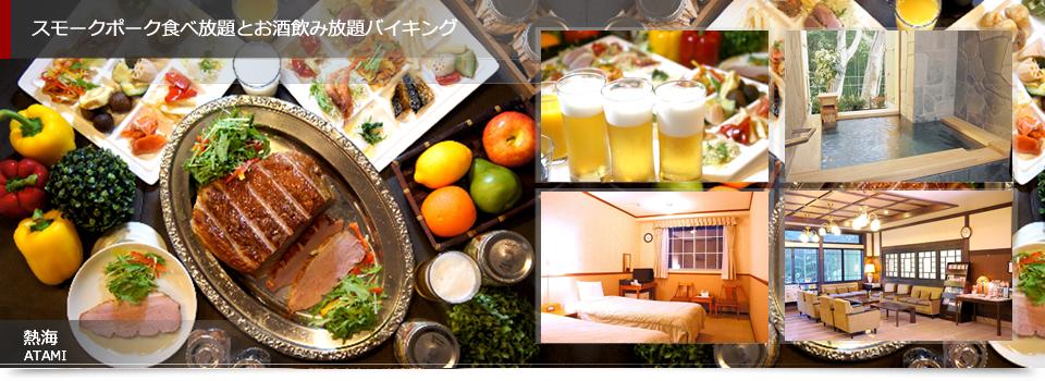 熱海 ホテルパイプのけむりはお値打ち価格でお安く便利に安心してご利用いただけるリゾートホテルです。