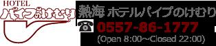 熱海 ホテルパイプのけむり【公式】サイト