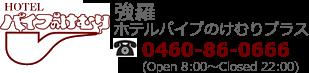 箱根強羅 ホテルパイプのけむりプラス【公式】サイト