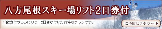 hakuba1102-2-fw