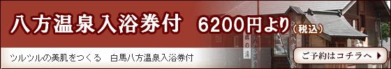 hakuba_onsen6200