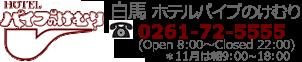 白馬 ホテルパイプのけむり【公式】サイト