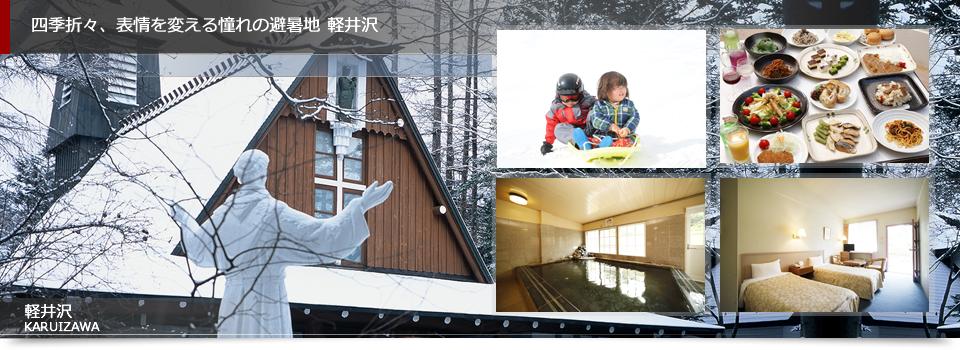 軽井沢 ホテルパイプのけむり「北投石の湯」はお値打ち価格でお安く便利に安心してご利用いただけるリゾートホテルです。
