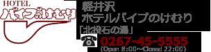 軽井沢 ホテルパイプのけむり「北投石の湯」【公式】サイト