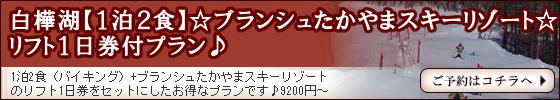 shirakaba1102-1-fw
