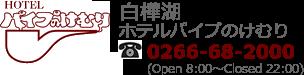 白樺湖 ホテルパイプのけむり【公式】サイト