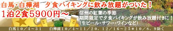 hakuba-shirakabako-GT