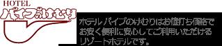 パイプのけむり【公式】サイト
